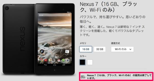 Google PlayでのNexus 7販売は終了 – エクスパンシスでは50% OFFセールも
