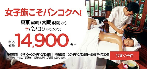 エアアジア:関空 〜 バンコクが片道14,900円、名古屋 〜 クアラルンプールが11,900円のセール!