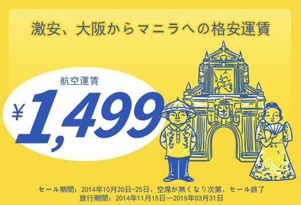 セブ・パシフィック航空 大阪&名古屋 〜 マニラが片道1,499円のセール!関空からの往復総額は約14,000円