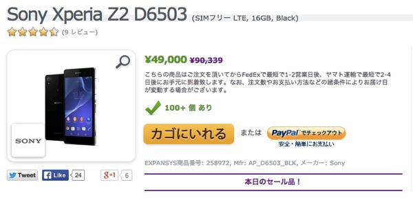エクスパンシス、1日限定セールでSIMフリーのXperia Z2を49,000円で販売!