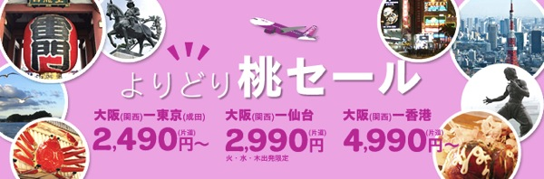 Peach、成田 〜 関空が片道2,490円、関空 〜 香港が4,990円などのセール開催!