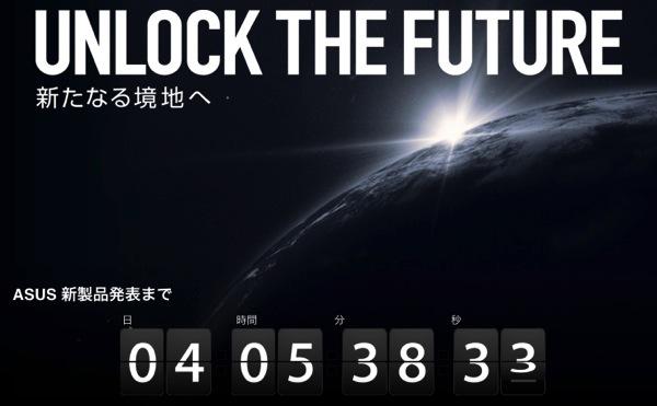 ASUS:ZenFoneとZenWatchを日本で発売か