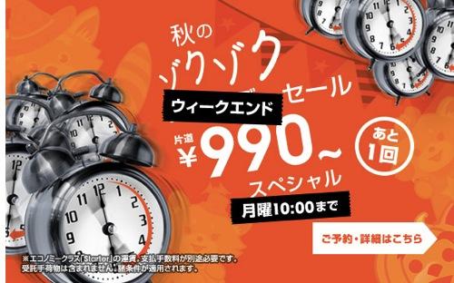 ジェットスター、東京(成田) 〜 高松、名古屋 〜 札幌が片道990円、その他路線は往復予約で復路が1,000円になるセール開催