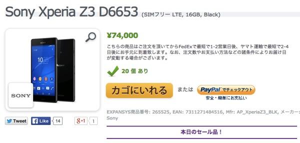 エクスパンシス、SIMフリー版のXperia Z3が74,000円になるセール開催