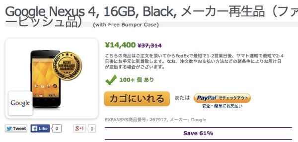 Google Nexus 4 16GB Black メーカー再生品 ファクトリー リファービッシュ品 with Free Bumper Case キャンペーン スペシャルオファー EXPANSYS 日本