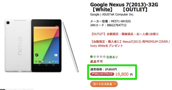 Google Nexus 7 2013 32G White  OUTLET ASUS Shop