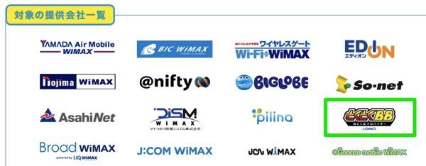 GMOとくとくBB、WiMAXが月額399円(税別)で使える『究極割』の申込を再開後1時間ほどで停止、申込キャンセルも受付