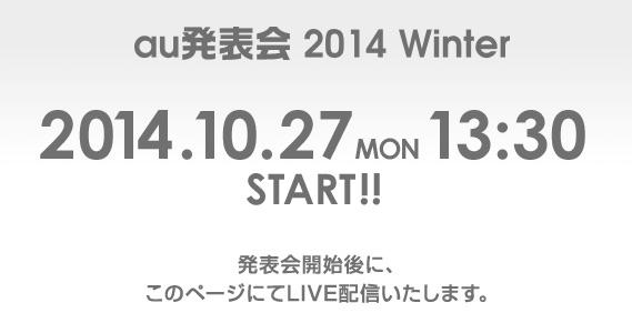 KDDI『au発表会 2014 Winter』を27日(月)13:30より開催!ライブ中継もあり