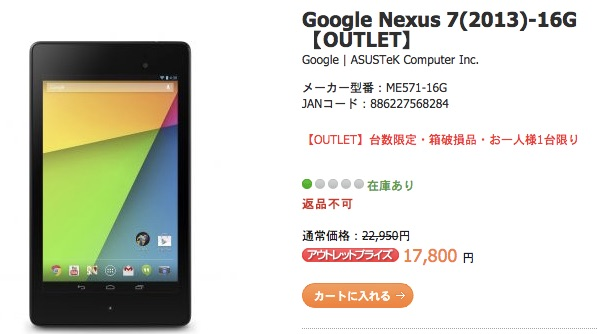Google Nexus 7 2013 16G  OUTLET ASUS Shop