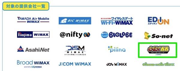 史上最大のタダ替え大作戦|UQ WiMAX|超高速モバイルインターネットWiMAX2