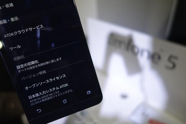 ATOKはZenFone 5向けに最適化されたバージョン