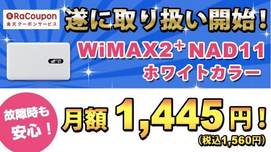 楽天クーポン、月額1,560円でWiMAX 2+が使えるクーポンの販売期間を24時間延長