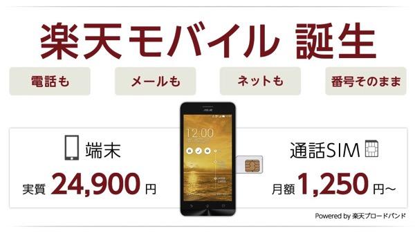 楽天、音声通話とLTEデータ通信対応の『楽天モバイル』を提供開始!通信量2.1GBで月額1,600円(税別) 第1弾端末はZenFone 5