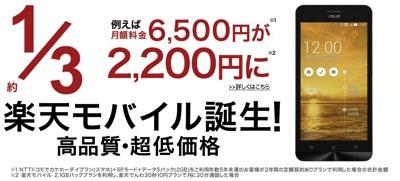 楽天モバイルのキャンペーンと注意事項のまとめ – ZenFone 5は8GBモデル/料金プラン変更不可