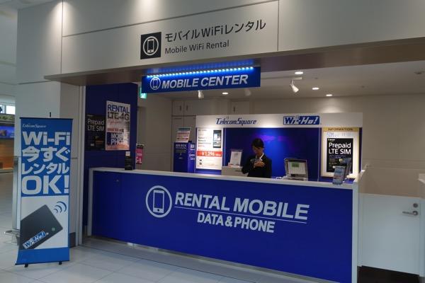 新千歳空港国際線ターミナルでSo-net Prepaid LTE SIMが販売されている