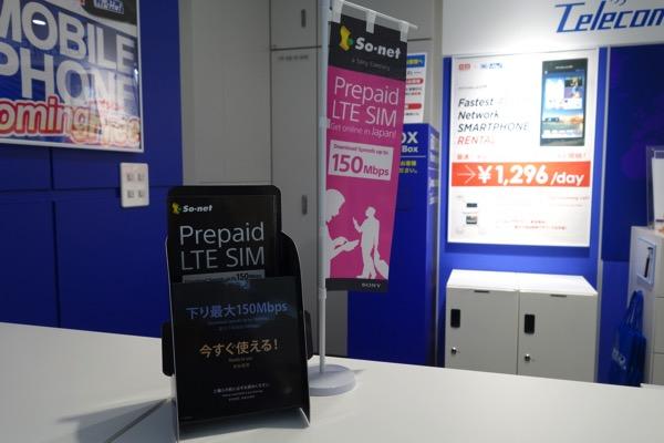 So-net Prepaid LTE SIMが取扱いされていた