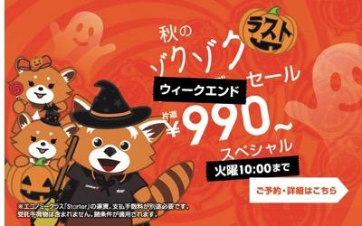 ジェットスター、東京(成田) 〜 大分&熊本が片道990円のセール!国内線全線もセール対象に