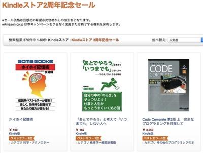 Amazon、Kindleストア2周年記念セールは11月3日(月)まで(延長されてた)