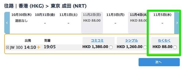 バニラエア:香港 〜 東京(成田)が片道88香港ドル(約1,200円)になるセール開催!