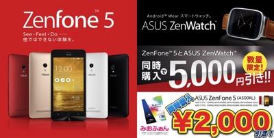 ASUS、ZenFoneとZenWatchを取り扱うオンラインサイト『ZenFone Shop』をオープン