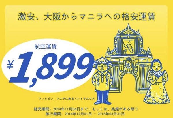 セブ・パシフィック航空:大阪(関空)&名古屋 〜 マニラが片道1,899円になるセール開催!往復総額は約15,000円