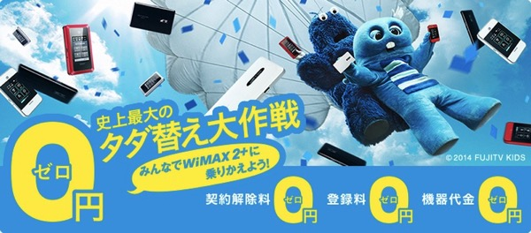 WiMAXユーザが違約金なしでWiMAX 2+に無料乗り換えできる『史上最大のタダ替え大作戦』が提供開始!