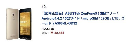 ZenFone 5の予約、Amazonで1番人気のカラーはゴールド