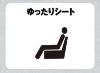 東京 銀座~成田空港 ラクラク安心1 000円高速バス THEアクセス成田