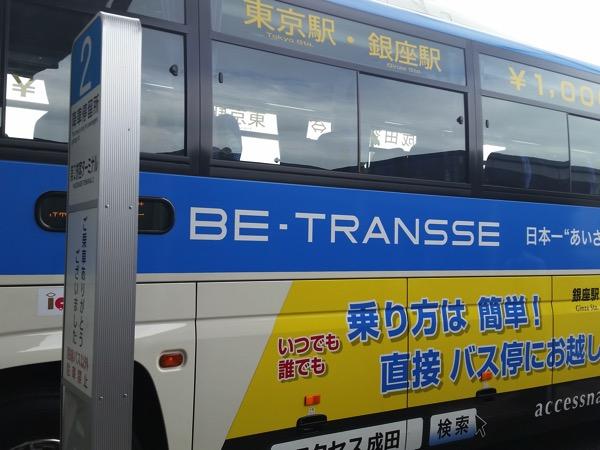LCC以外でも使える成田空港発着「格安バス」THEアクセス成田・東京シャトル・成田シャトルのサービス比較