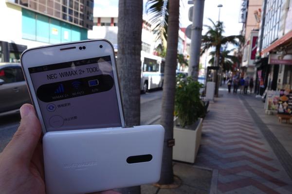 那覇市内でWiMAX 2+が利用可能になっていた