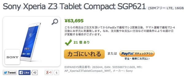 Sony Xperia Z3 Tablet Compact SGP621 SIMフリー LTE 16GB White 価格 特徴 EXPANSYS 日本