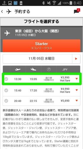 ジェットスターの成田 〜 大阪便、その日の午後便が3,990円(片道)
