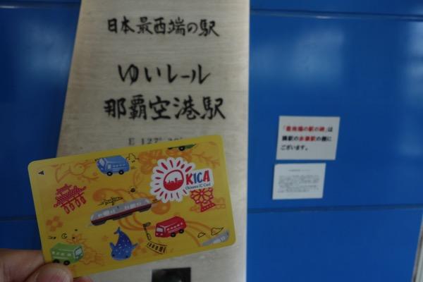 『ゆいレール』などで使えるIC乗車券『OKICA』を購入してみた – PASMOやSuicaとの相互利用不可