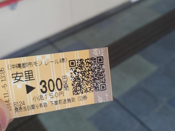 QR乗車券