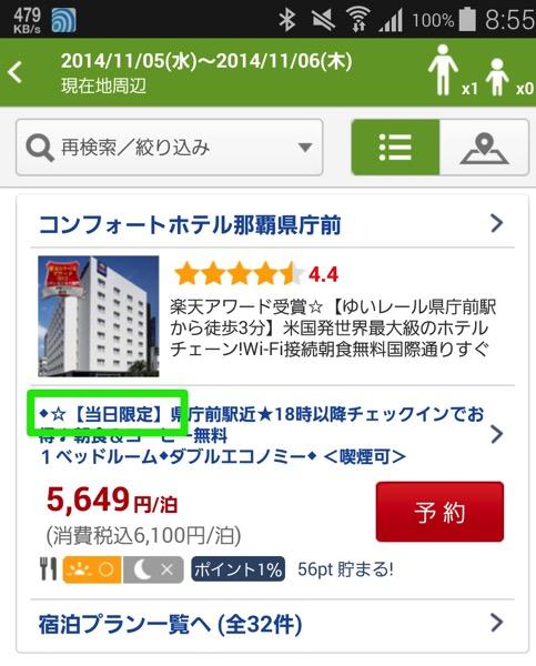 『現在地近くのホテルを探す』のもアプリケーションで便利に
