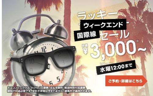 ジェットスター:大阪 〜 マニラ&台北が片道3,000円、福岡 〜 バンコクが7,000円(燃油別)の国際線セールを開催