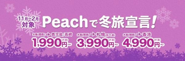 Peach、関空 〜 成田が片道2,490円から、関空 〜 ソウル(仁川)が片道3,490円からのセール開催!