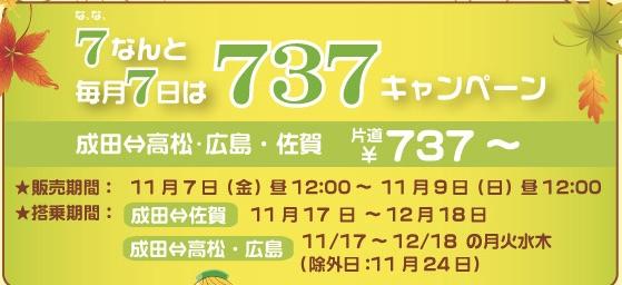 春秋航空日本、国内線全線が対象の片道737円セール!成田 〜 佐賀は全曜日がセール対象に