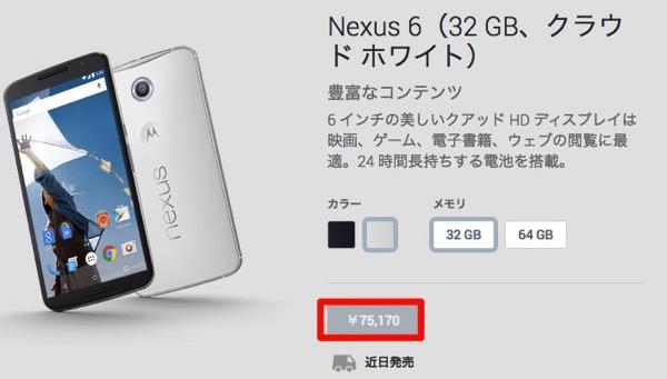 Google Nexus 6、Google Playストアでは32GBモデルが75,170円、64GBが85,540円で『近日発売』