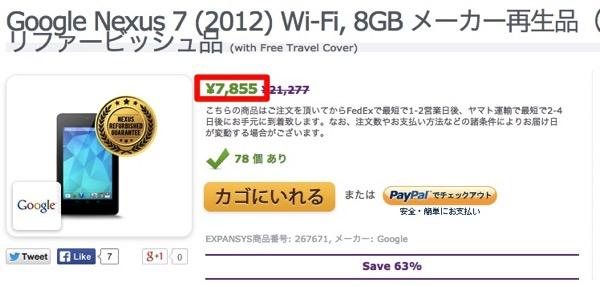 Google Nexus 7 2012 Wi Fi 8GB メーカー再生品 ファクトリー リファービッシュ品 with Free Travel Cover キャンペーン スペシャルオファー EXPANSYS 日本