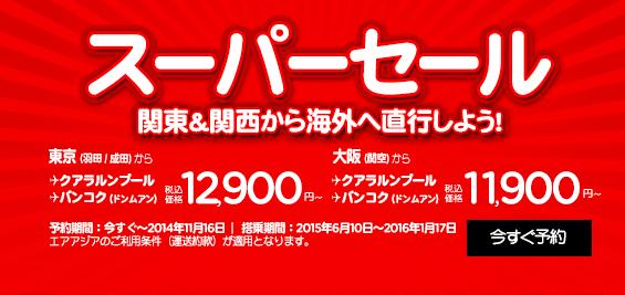 エアアジア:2014年最後のビッグセール開催!羽田 〜 クアラルンプールが片道12,900円など、 東南アジア線は無料航空券もあり
