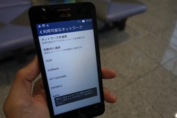 ZenFone 5、KDDI系のSIMカードでは利用不可 – 本家契約もmineoも接続できず