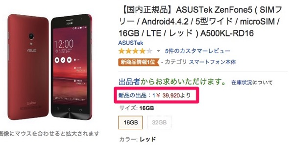 ZenFone 5がAmazonで品切れ、16GBモデルは約40,000円に値上がり