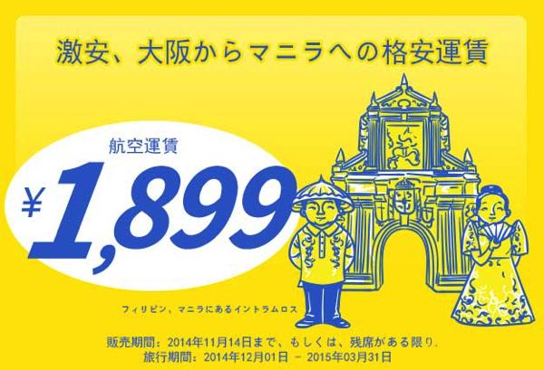 セブ・パシフィック航空、大阪&名古屋 〜 マニラが片道1,899円(燃油別)になるセール開催!大阪 〜 マニラは往復総額約15,000円