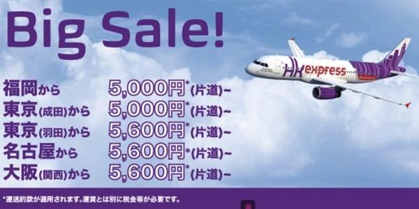香港エクスプレス、日本各地から香港が片道5,000円になるセール開催!羽田 〜 香港は往復約15,000円