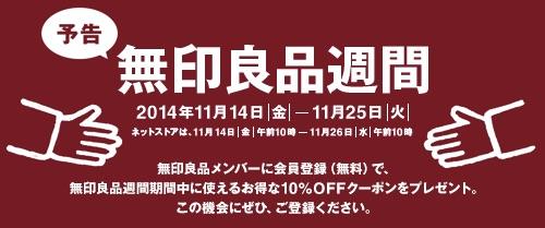 無印良品週間:11月14日 〜 11月25日