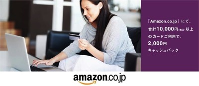 AmazonでAMEXカードを10,000円分使うと、2,000円がキャッシュバックされるキャンペーンが開催中!家族カードも対象