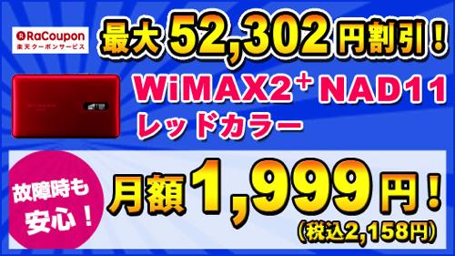 楽天クーポン、NAD11やHWD15が月額2,160円(税込)で使えるクーポンを販売!NAD11は新色レッドも対象