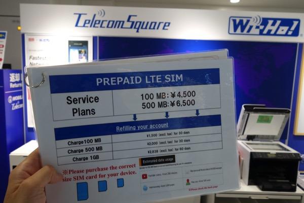 So-net Prepaid LTE SIMの新パッケージ、Peach機内や空港カウンターでも取扱い開始
