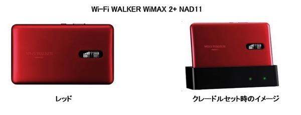 WiMAX 2+対応ルータ『NAD11』に新色『レッド』が登場、11月21日(金)より販売開始